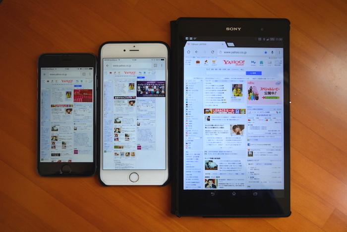 Yahoo!のパソコン用画面で比較