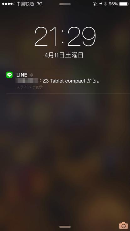 LINEが使えない場合でも通知だけは表示される