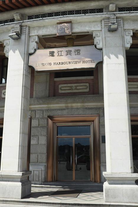 鷺江宾馆の玄関