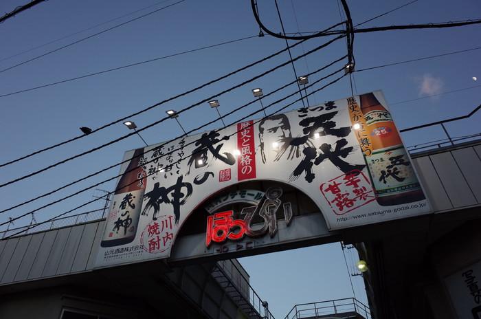 薩摩川内の焼酎は五代と蔵の神