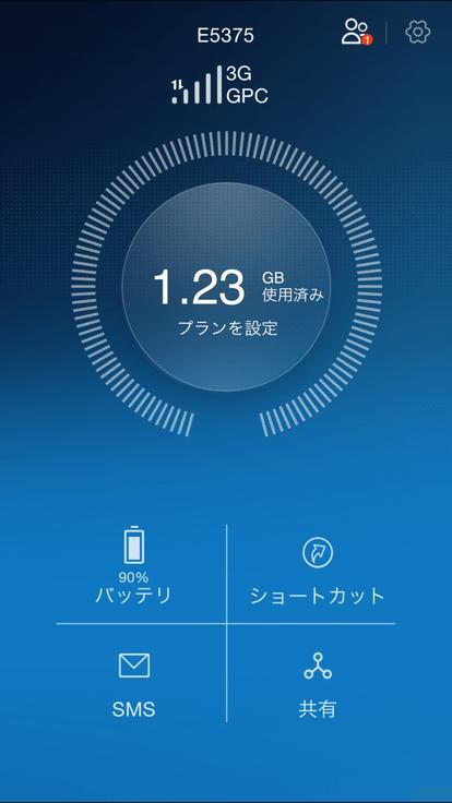 Huawei HiLink を起動したところ。