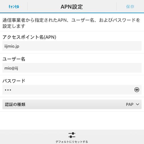 APNを設定する