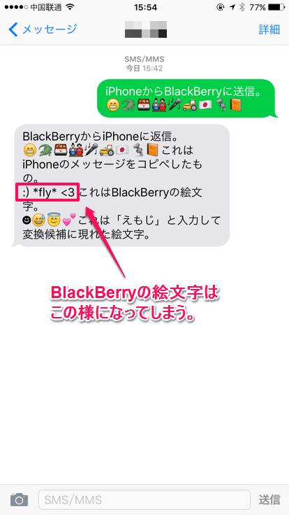 iPhoneでのテキストメッセージ画面。