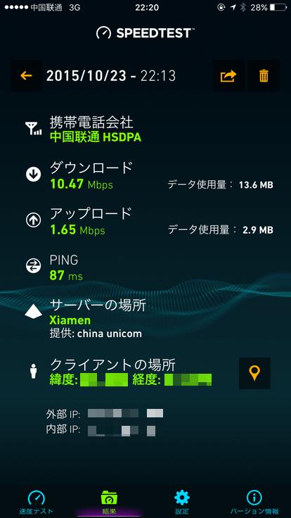 3Gの回線速度