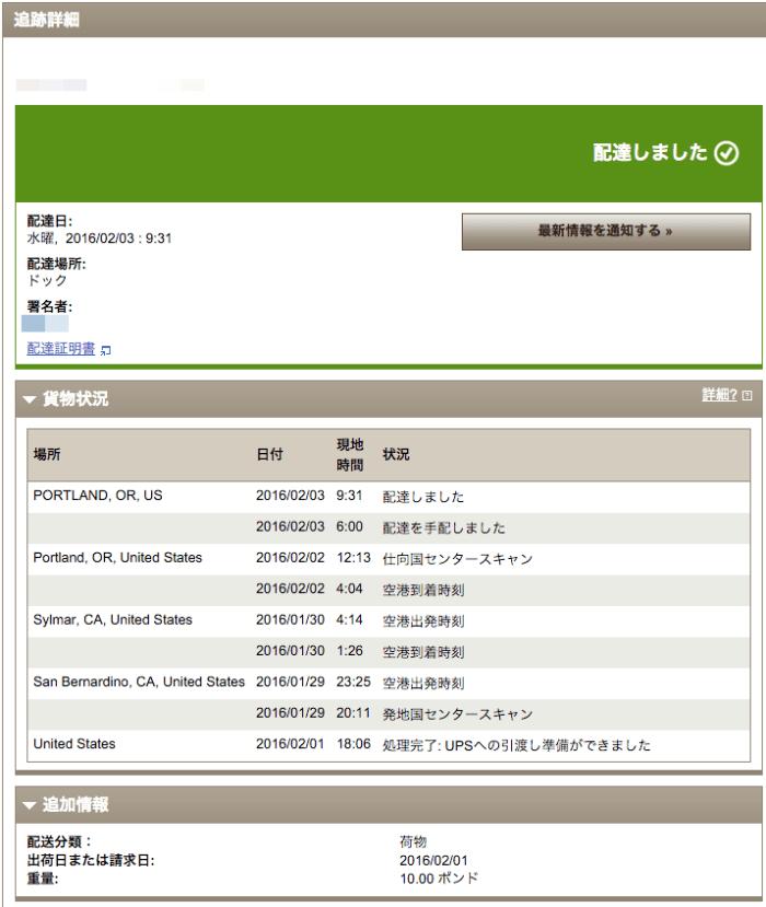 UPS: 貨物追跡情報