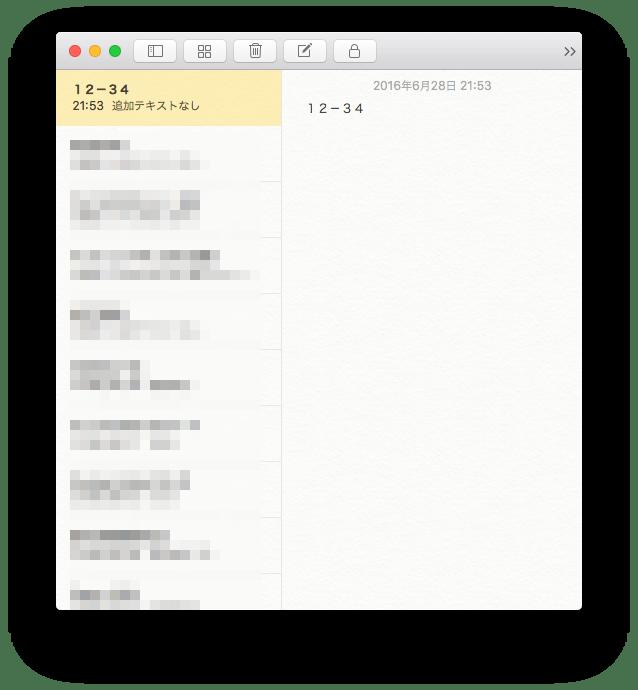 MacBook Airのメモに同期された全角数字とハイフン