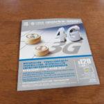 中国でFacebookやGoogleを利用出来るSIMカードをAmazonで購入して使う