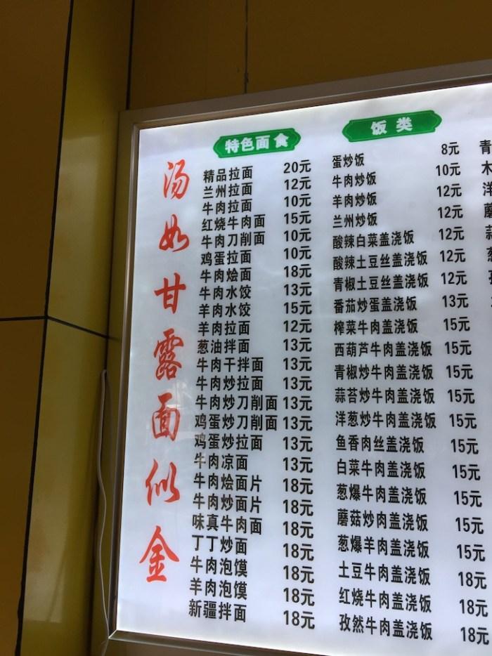 蘭州拉麺のメニュー