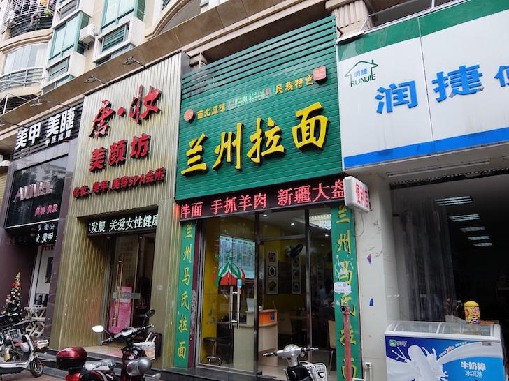中国で食す庶民の味、蘭州拉麺