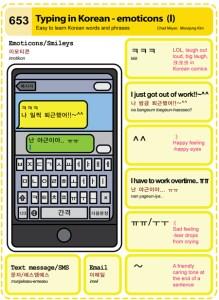 653-Typing-in-Korean