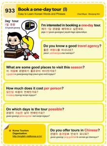 933-Book a tour