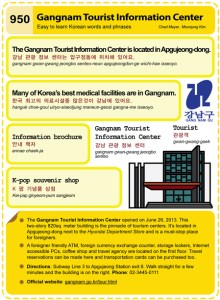 950-Gangnam Tourist Info Center
