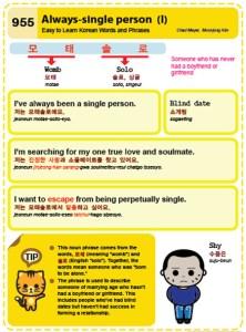 955-Always single person
