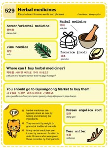 529-Herbal Medicine