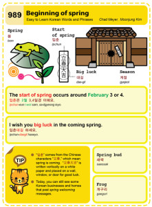 989-Beginning of spring