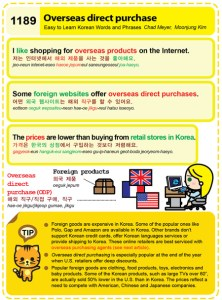 1189-Overseas direct purchase
