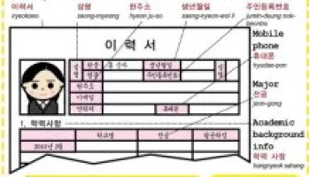 easy to learn korean 1240 building a resume part two easy to