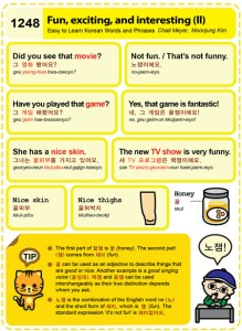 1248-Fun exciting interesting 2