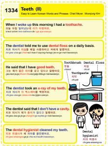 1334 - Teeth 2