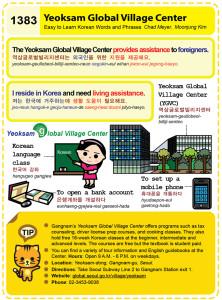 1383-Yeoksam Global Village Center