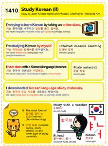 1410-Study Korean 2