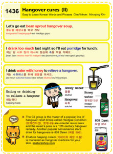1436-Hangover cures 2