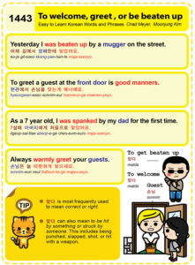 1443-to-welcome-greet-be-beaten-up