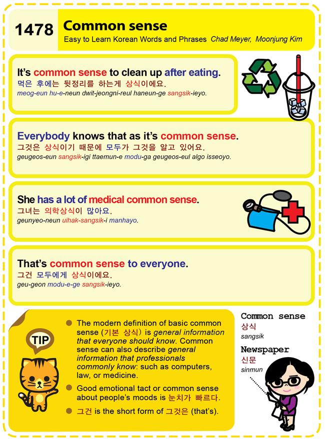 1478-Common sense