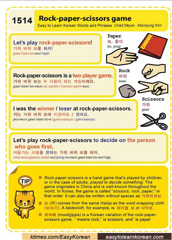1514-Rock paper scissors