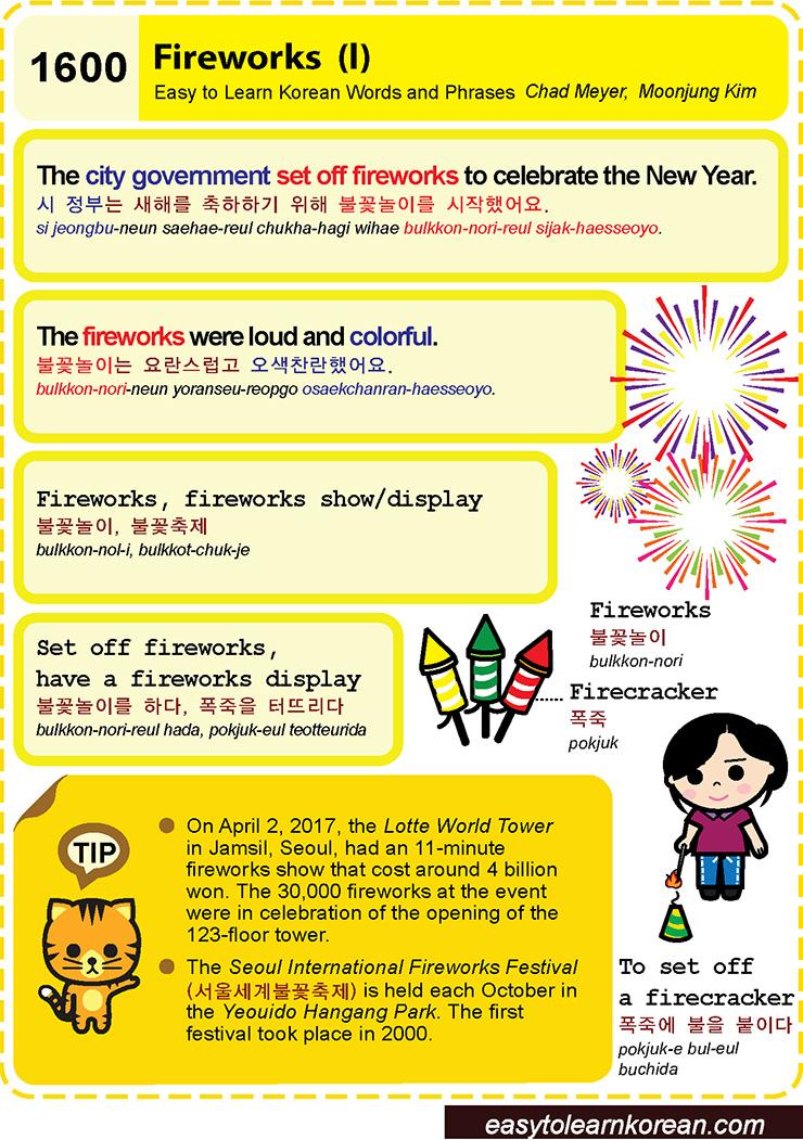 1600-Fireworks 1