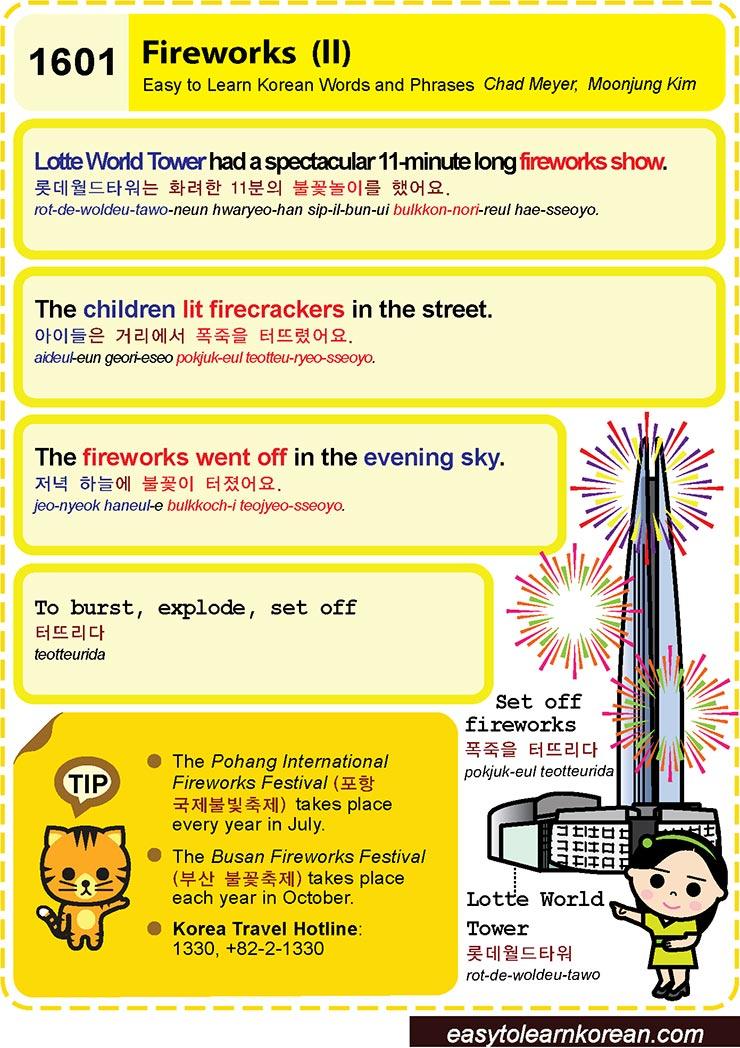 1601-Fireworks 2