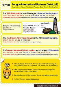 Songdo Business District