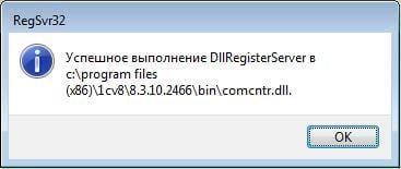 Месадж об успешной регистрации dll