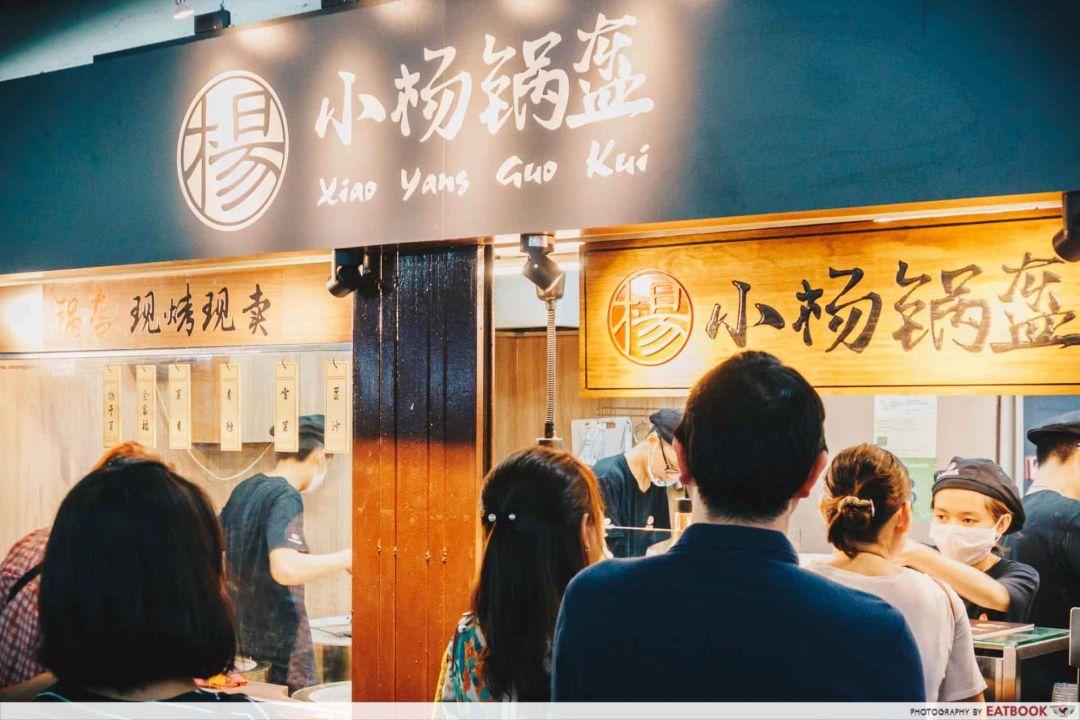 May Restaurants 2019 - Xiao Yang Guo Kui