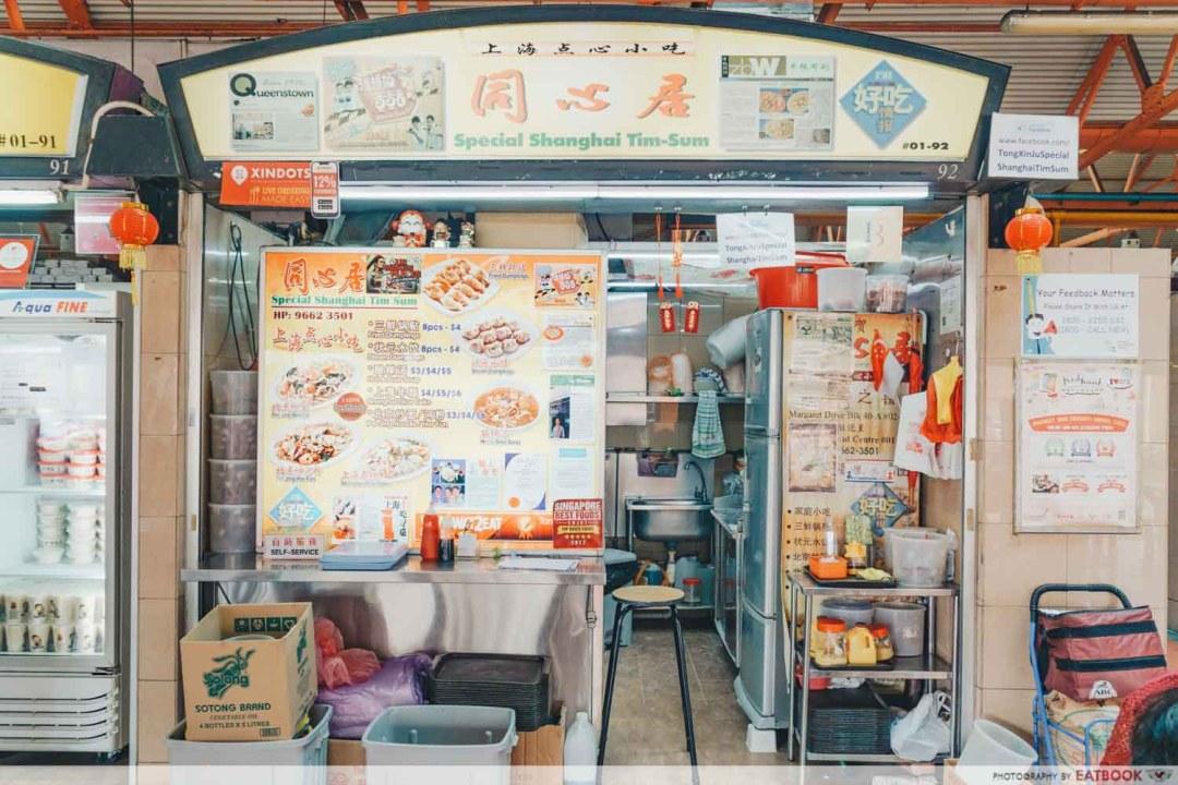 Tong Xin Ju Special Shanghai Tim Sum- Storefront