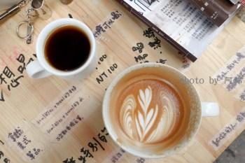 【桃園食記】我想喝咖啡 路邊有特色咖啡