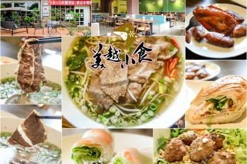 桃園美食 美越小館龜山店 不一樣的美式越南料理,越吃越上癮!