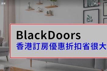 香港訂房平台推薦|BlackDoors 香港自由行訂房優惠代碼,可折價600元台幣的BlackDoors點數免費送給你