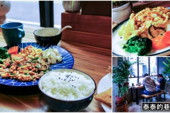 泰泰的巷弄廚房|桃園平價簡餐-超美的環境裡吃泰、台、日式特色餐附菜單價錢、停車交通2020