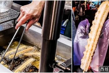 西班牙油條 夜市小吃推薦-1支10元,買5送1,排隊人氣的異國風味小吃附菜單、停車交通2020