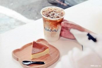 拿沐咖啡Namu(八德店)|桃園咖啡推薦-小巧精緻的高質感咖啡館附美食菜單價錢、停車交通2020