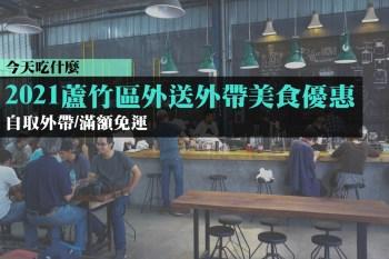2021蘆竹區外送外帶美食優惠(含UberEats/foodpanda外送平台範圍)