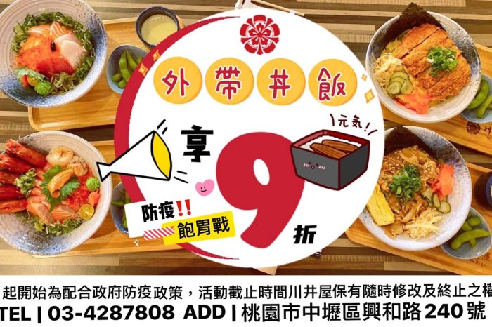 川井屋かわい 生魚片•丼飯專賣店(2021中壢區外送外帶美食優惠)