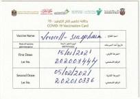 COVID-19_Vaccination_Card-Front_DuBai