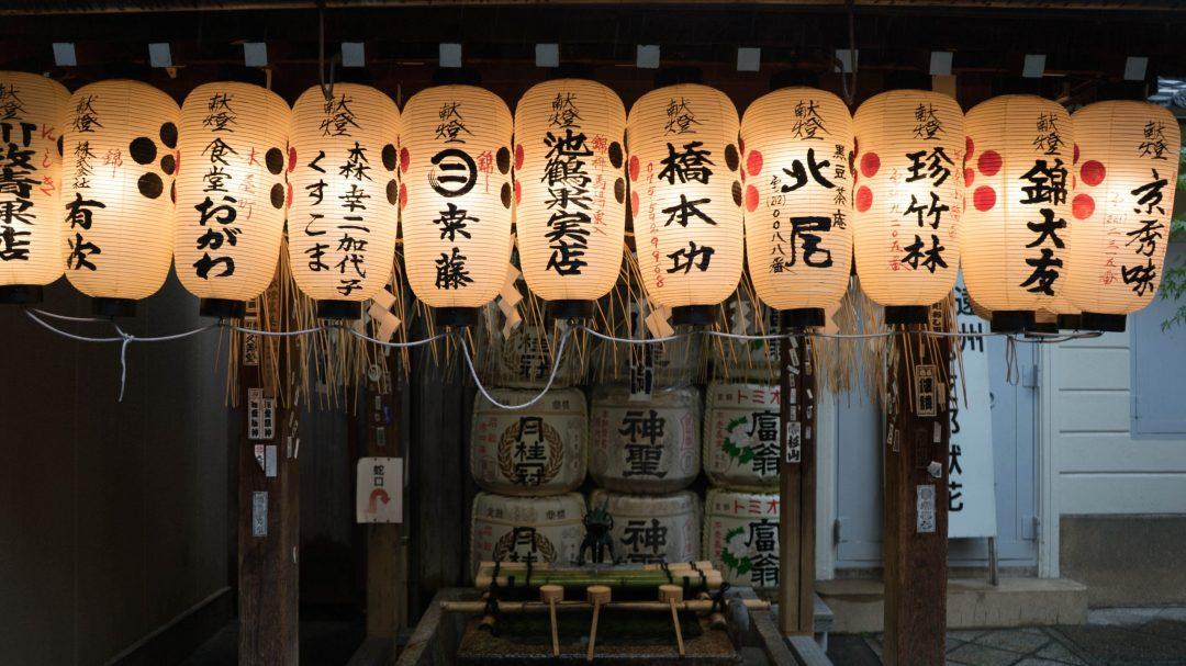 Les lanternes japonaises illuminées