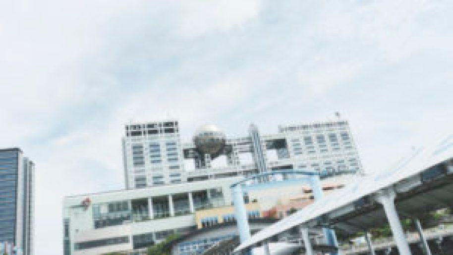 le siège de Fuji TV à Odaiba