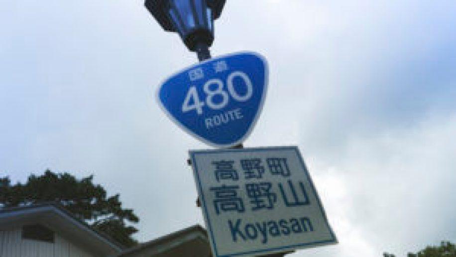 Un panneau à Koyasan