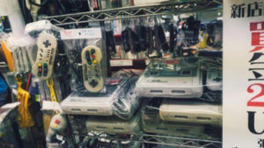 de vieux jouets au magasin Don Quijote