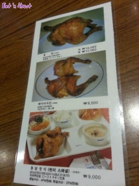 YeongYang Center in Myeongdong, Seoul Korea menu