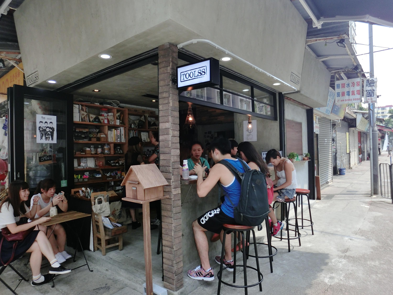 無意尋找の咖啡店—Toolss